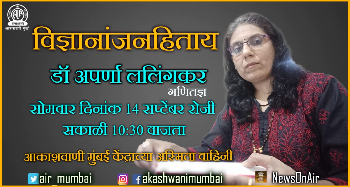 Interview of Dr Aparna Lalingkar on All India Radio Mumbai